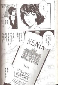 NENIN-C